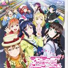 「ラブライブ!サンシャイン!!」初のファンディスクが3月19日に発売! ご褒美ロケの撮り下ろし映像を収録!