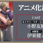 ComicFestaアニメBL、久々の新作はBL史上最大級!? 「巨人族の花嫁」アニメ化決定! キャストは小野友樹、伊東健人がドラマCDから続投!