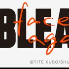 「BLEACH」20周年プロジェクト始動! 原画展開催、最終章のアニメ化が決定! 「BURN THE WITCH」新連載開始&劇場アニメ化も!!
