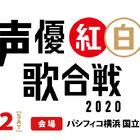 声優による、声優ファンのための祭典「声優紅白歌合戦2020」、阿澄佳奈、芹澤優、ゆかな、立木文彦ほか、第2弾出演声優発表!