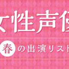 <2020春アニメ>女性声優出演リスト お気に入りの声優はどの作品に出る?