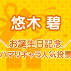 ターニャ様からアホガールまで、キレキャラやらせたら日本一! 「悠木碧お誕生日記念! ハマりキャラ人気投票」結果発表!