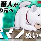 TVアニメ「ワンパンマン」より、番犬マンのぬいぐるみが発売開始! Q市の番人があなたの元へやってくる!!