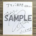 【プレゼント】10thシングル「ノーシナリオ」リリース記念! 内田真礼サイン入り色紙を抽選で1名様にプレゼント!