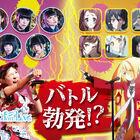 アニメ「ゾンビランドサガ」コラボが決定! でんぱ組.inc vs フランシュシュのバトル勃発!?