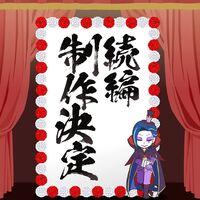 TVアニメ「異世界かるてっと2」、続編制作決定!!