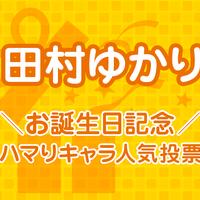 めろ~ん! 1位はやっぱりあの魔法少女だった! 公式投票企画「田村ゆかり お誕生日記念!ハマりキャラ人気投票」結果発表!