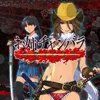 彩、咲、レイの新たなコスチュームが登場! PS4「お姉チャンバラORIGIN」のダウンロードコンテンツ第2弾が配信!