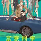 4月9日放送開始のTVアニメ「富豪刑事 Balance:UNLIMITED」 、Blu-ray&DVDとサウンドトラックが発売決定!