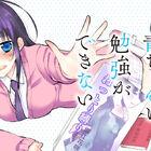 青ちゃんのエロ妄想が暴走する!「淫らな青ちゃんは勉強ができない」が、本日4月10日よりコミックDAYSで連載開始!