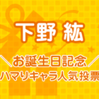4月21日のバースデーをキャラ人気投票でお祝いしよう!「下野紘お誕生日記念! ハマりキャラ人気投票」スタート!