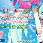 「初音ミク×オンラインクレーン」限定コラボキャンペーン2020開催! 桜木蓮氏描き下ろしイラストのオリジナルプライズが続々登場!
