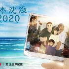 2020年夏公開のNetflixオリジナルアニメ「日本沈没」よりキービジュアル公開! アヌシー国際アニメーション映画祭2020に出品も決定