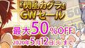 最大50%OFF! Switch「閃乱カグラ」シリーズ、ゴールデンウィークセールが本日4月16日より開催