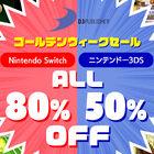 D3パブリッシャーのSwitch用5タイトルがすべて80%OFFになるGWセール、本日開始! 3DSタイトルも一律50%OFF