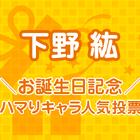 4月21日は下野紘さんのお誕生日! 愛すべきキャラぞろいの公式投票企画「下野紘 お誕生日記念!ハマりキャラ人気投票」結果発表!
