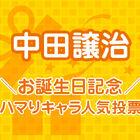 魅惑の低音ボイスが一番ハマっているのはどのキャラクターなのか!?「中田譲治お誕生日記念! ハマりキャラ人気投票」本日スタート!