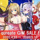 ちょっとHなSwitch用ゲーム3タイトルが安く買える!  「qureate GW セール」本日4月23日よりスタート