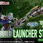 「機動戦士ガンダムSEED」、多彩な武装形態を展開できる「METAL BUILD ランチャーストライカー」が登場!