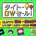 「たけしの挑戦状」「スペースインベーダー」など、スマホ用ゲームアプリが50~80%オフ! 「タイトーGWセール」本日4/28より開始!
