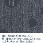 【書評】「平成仮面ライダー」シリーズの脚本家・井上敏樹が語る「男」の世界! 初エッセイ集「男と遊び」から浮かぶ男の生きざま
