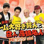 ゲーム大好き芸人と2人の高橋名人(!?)による「PCエンジン mini」の実況動画(全5回)が無料公開中!