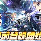 レベルファイブ×DMM GAMES「装甲娘 ミゼレムクライシス」、事前登録者数80万人突破!ゲームシステムの紹介PV公開