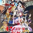 夏アニメ「モンスター娘のお医者さん」、OPテーマをARCANA PROJECT、EDテーマを鈴木愛奈が担当!
