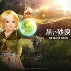 PC向けMMORPG「黒い砂漠」、サービス5周年記念イベント開催! ログイン報酬で豪華賞品もあたる!?