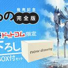 鬼頭莫宏描き下ろし全巻収納BOX付属の完全版「ぼくらの」、漫画全巻ドットコムにて予約受付中!