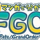 「Fate/Grand Order」、「ますますマンガで分かる!FGO」第143話を更新!