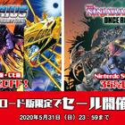 Switch版「ダライアス コズミックコレクション」などタイトー作品が30~35%オフ! 「初夏のおうちで遊ぼうセール!」が本日より開催!