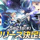 装甲を身にまとう少女たちが戦う!DMM×レベルファイブが贈る新作RPG「装甲娘 ミゼレムクライシス」、5月21日よりサービス開始!