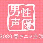 やっぱりこの人は強かった……! トップに輝いたのは、あの人気声優!「2020春アニメ主演声優人気投票!【男性編】」結果発表!!