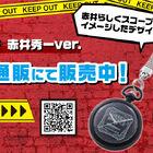 アニメ「名探偵コナン」の赤井秀一をイメージしたミニウォッチが期間限定で発売!