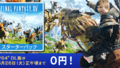 PS4「ファイナルファンタジーXIV スターターパック」のダウンロード版が、4日間限定でPSストアにて無料配信!