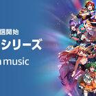 「愛・おぼえていますか」、「ライオン」、「ワルキューレがとまらない」を含むマクロスシリーズ、約600曲がAmazon Musicにて本日5月27日より一挙配信スタート!!