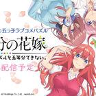 アニメ「五等分の花嫁」初のゲームアプリ、制作決定! 2020年内配信予定
