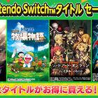 バンダイナムコエンターテインメント、Switch用DLタイトルのセールを本日5月28日よりスタート!