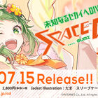 「SPACE DIVE!! 2020」プロジェクト第1弾! VOCALOID「GUMI」による豪華2枚組コンピレーションアルバムが発売決定!