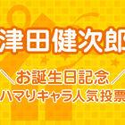 ツダケンを代表するキャラクターはどれ?「津田健次郎お誕生日記念! ハマりキャラ人気投票」、本日スタート!!