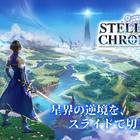 2.5Dの世界を冒険する新作スマホ向けRPG「ステラクロニクル」の事前登録が開始!