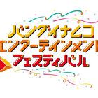 「バンダイナムコエンターテインメントフェスティバル特別生番組」、6月13日に無料生配信! アイマス、アイカツ!、ラブライブ!のキャスト出演