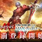 《究極の装備を鍛え上げ、MMOの頂きへ!》 新作スマートフォン向けMMORPG「ロハンM」の事前登録受付開始!