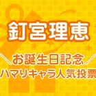 ツンデレキャラばかりじゃないんです! 歴代人気キャラが上位に並んだ「釘宮理恵お誕生日記念! ハマりキャラ人気投票」結果発表!