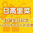 アニメ界を代表する妹属性キャラ決定戦!? 「日高里菜お誕生日記念! ハマりキャラ人気投票」スタート!