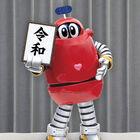 20年ぶりに復活の「がんばれいわ!!ロボコン」、キャスト&ビジュアル発表! 新ロボコンの声優は斎藤千和、ヒロイン・ロビン役には土屋希乃!!