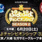 ついに「ぷよぷよ」最強プロ選手が決まる! セガ公式プロ大会「ぷよぷよSEASON2」チャンピオンシップ&ファイナルズ、6月20日&21日にライブ配信決定