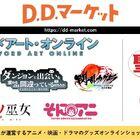 「D.D.マーケット」オープン記念! 「刀使ノ巫女」ドラマCD、「ソードアート・オンライン」フィギュアなどを割引セールでゲットしよう!