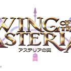 ギリシャ神話をモチーフとした横スクロールシューティング新作「アステリアの翼」が現在開発中。2021年発売予定